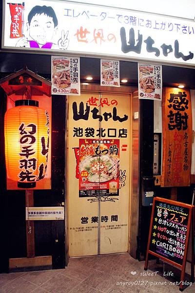 世界の山ちゃん(居酒屋) (1).JPG
