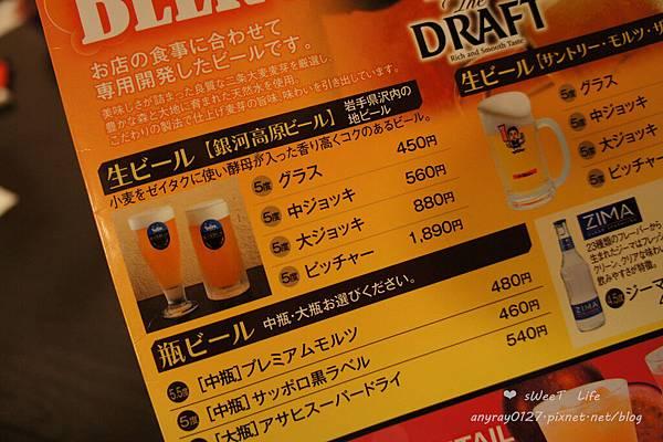 世界の山ちゃん(居酒屋) (6).JPG