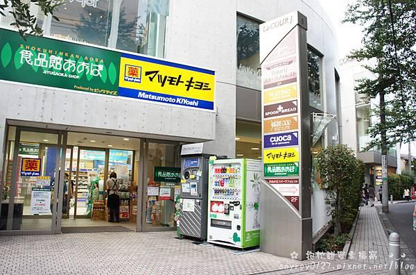 自由之丘-甜點森林旁的便宜超市.JPG