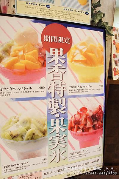 自由之丘-甜點森林 (8).JPG