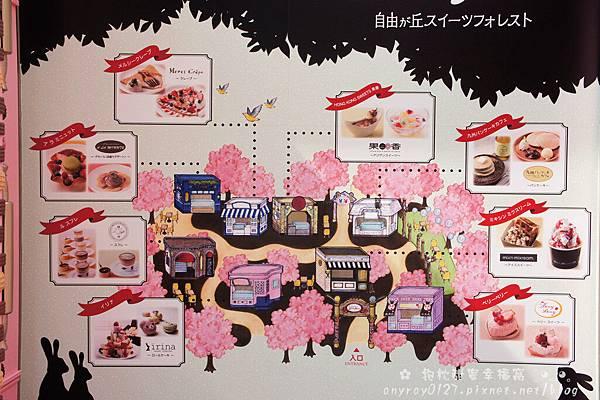自由之丘-甜點森林 (18).JPG