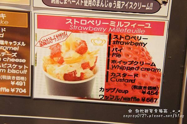 自由之丘-甜點森林 (23).JPG