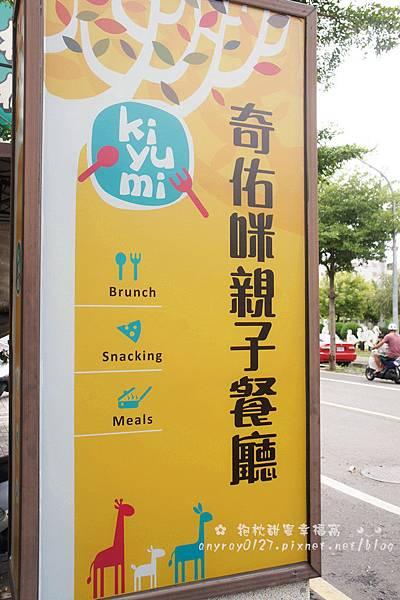 台南-奇佑咪親子餐廳 (22).JPG