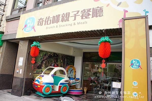 台南-奇佑咪親子餐廳 (23).JPG