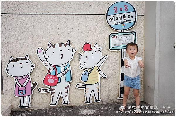 台北-猴硐貓村 (46).JPG