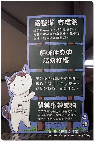台北-猴硐貓村 (56).JPG