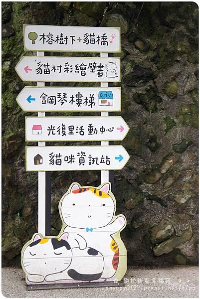 台北-猴硐貓村 (6).JPG