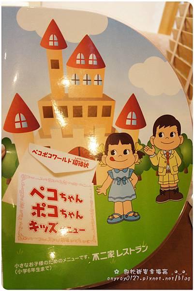 錦糸町-不二家餐廳 (6).JPG
