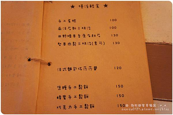 Petit Tuz (小兔子鄉村輕食雜貨鋪) (54).JPG