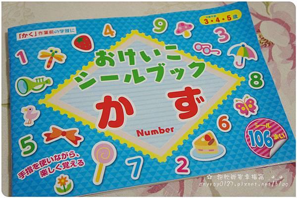 育兒好物-大創數字貼紙書 (19).JPG