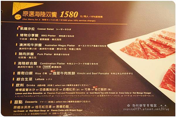 原燒-產前大餐 (1).JPG
