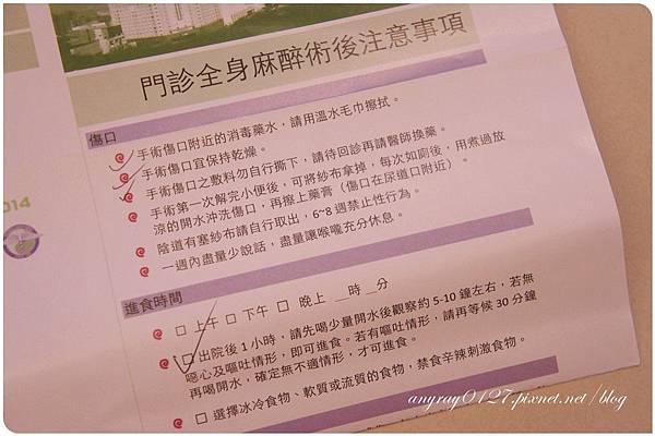 疝氣手術資料 (4).JPG