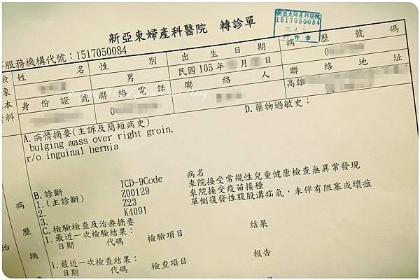 疝氣手術資料 (6).jpg