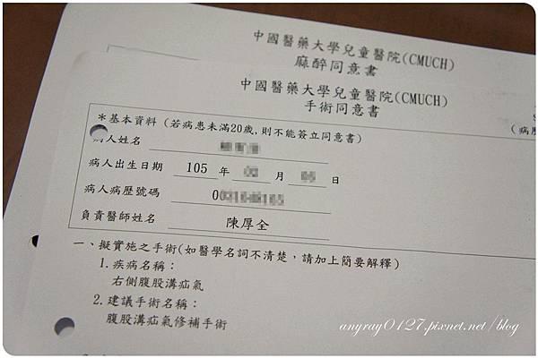 疝氣手術資料 (8).JPG