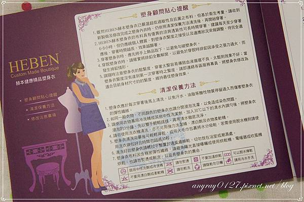 體驗-赫本塑身衣 (38).JPG