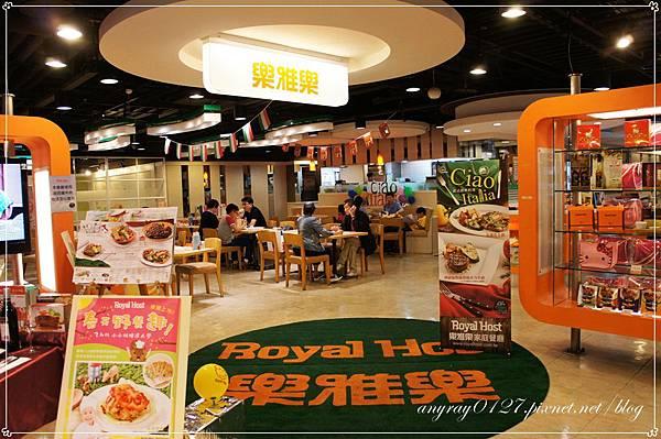 高雄-樂雅樂家庭餐廳 (1).JPG