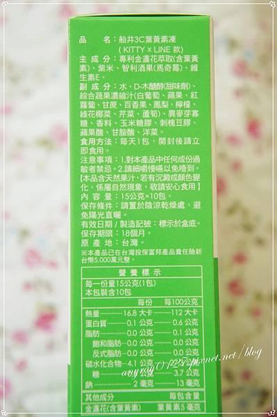 船井-膠原彈力凍&葉黃素凍 (36).JPG