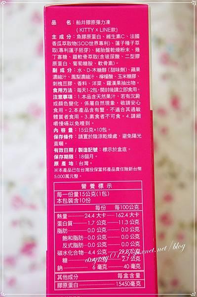 船井-膠原彈力凍&葉黃素凍 (37).JPG