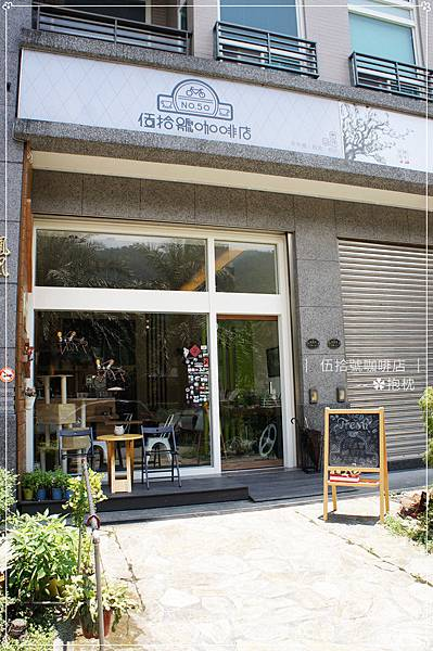 宜蘭-伍拾號咖啡店 (2).JPG