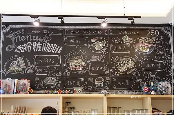 宜蘭-伍拾號咖啡店 (24).JPG