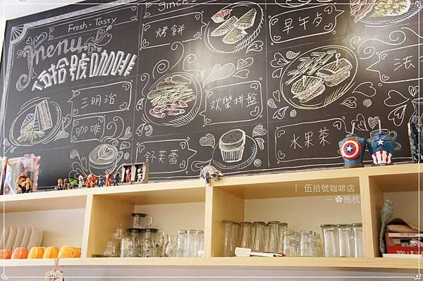 宜蘭-伍拾號咖啡店 (25).JPG