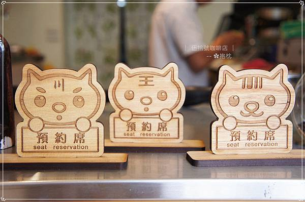 宜蘭-伍拾號咖啡店 (54).JPG