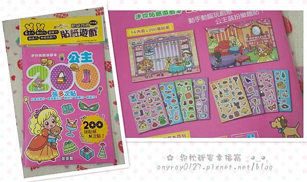 球球館 迷你貼紙遊戲本(200張N次貼) (11).JPG