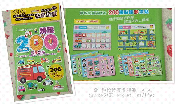 球球館 迷你貼紙遊戲本(200張N次貼) (13).JPG