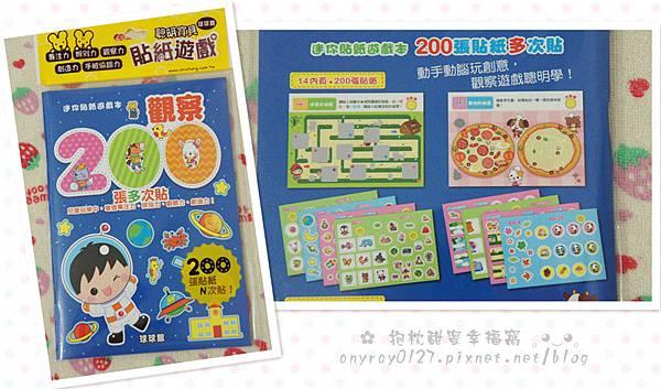 球球館 迷你貼紙遊戲本(200張N次貼) (14).JPG