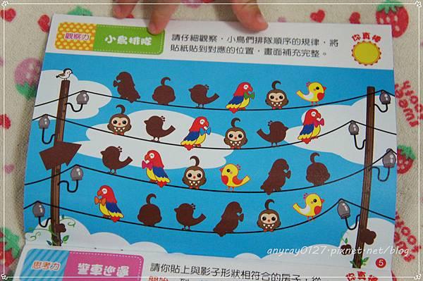 球球館 迷你貼紙遊戲本(200張N次貼) (18).JPG