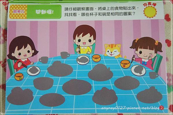 球球館 迷你貼紙遊戲本(200張N次貼) (20).JPG