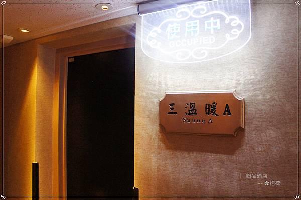 台北-翰品酒店(新莊) (7).JPG