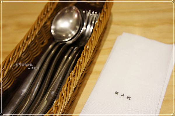 高雄-莫凡彼咖啡館 (13).JPG