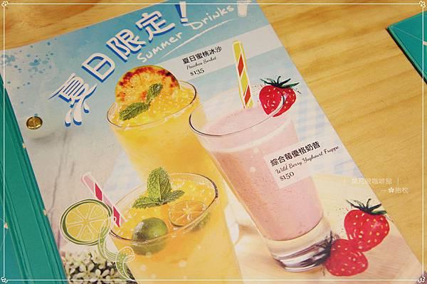高雄-莫凡彼咖啡館 (11).JPG