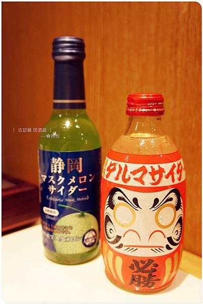 台北-古記雞 居酒屋 (1).JPG