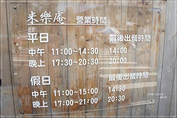 台中-米樂庵日本料理 (36).JPG