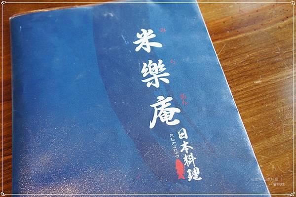 台中-米樂庵日本料理 (6).JPG