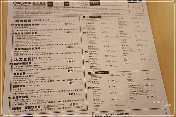 台中-魔法咖啡(遊戲愛樂園) (22).JPG