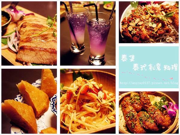 台北-泰集泰式創意料理