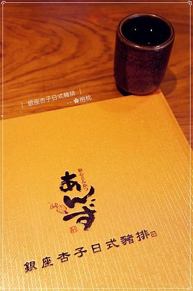 台北-銀座杏子日式豬排 (2).JPG