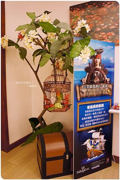 礁溪長榮鳳凰酒店 (18).JPG
