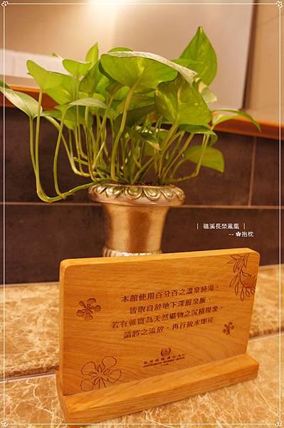 礁溪長榮鳳凰酒店 (36).JPG