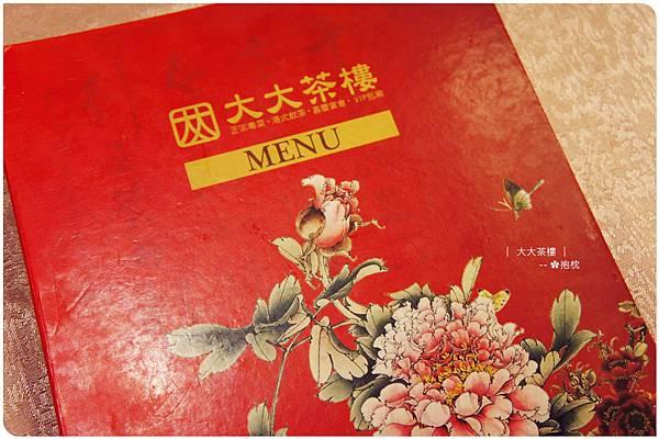 台中-大大茶樓 (2).JPG