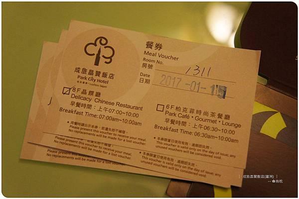 成旅晶贊飯店(蘆洲) (20).JPG