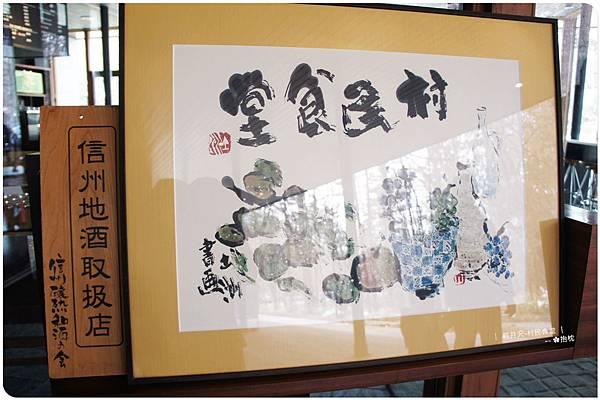 輕井澤-村民食堂 (1).JPG