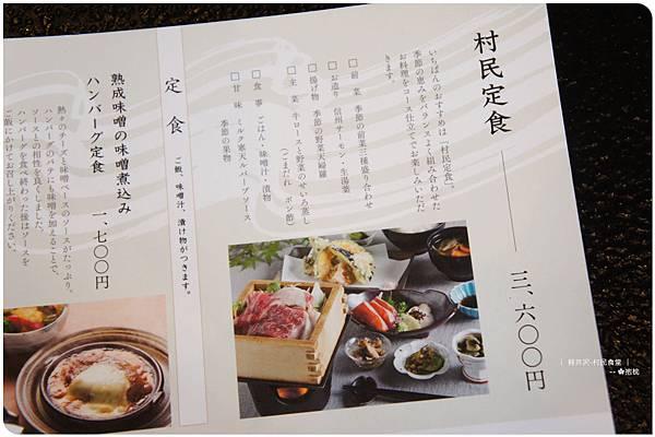 輕井澤-村民食堂 (10).JPG