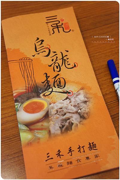 台中-三禾手打烏龍麵 (2).JPG