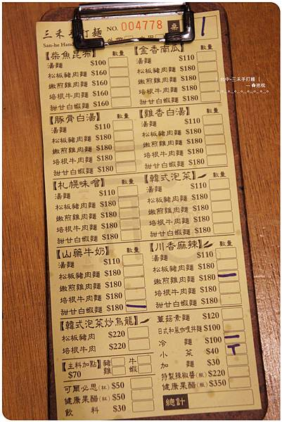 台中-三禾手打烏龍麵 (13).JPG