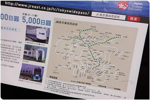 JR東京廣域周遊券 (5).JPG