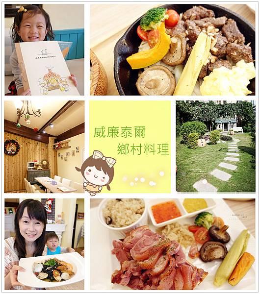 高雄-威廉泰爾鄉村料理餐坊 (15).jpg